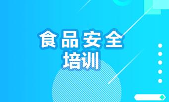 国皓食品药品网络教育云平台