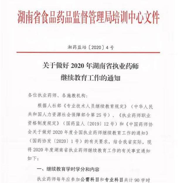【执业药师通知】转发省局:关于做好2020年湖南省执业药师继续教育工作的通知