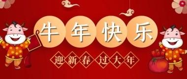 鼠遁牛来,辞旧迎新!国皓教育祝您2021年新年快乐、牛运当头!
